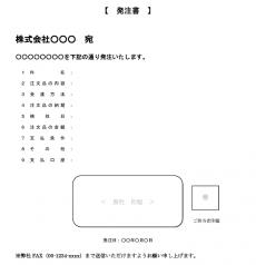 シンプルな商品発注書テンプレート(Word)