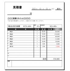 税率を調整できる見積書テンプレート(Excel・エクセル)
