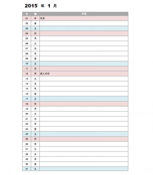 一覧型カレンダーテンプレート(Excel・エクセル)