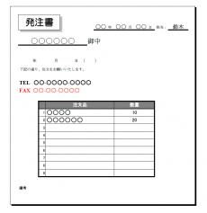 商品発注書テンプレート(Excel・エクセル)