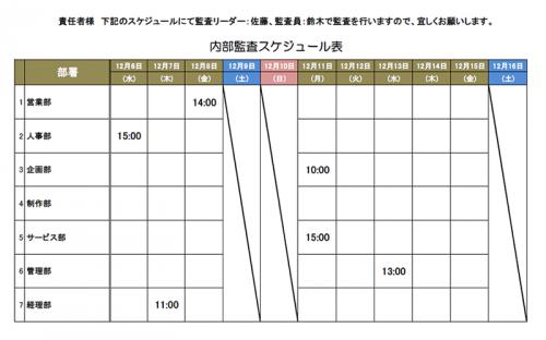 監査スケジュール表のテンプレート(Excel・エクセル)