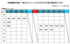 監査スケジュール表のテンプレート02(Excel・エクセル)