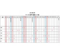 月毎の勤務シフト表のテンプレート(Excel・エクセル)