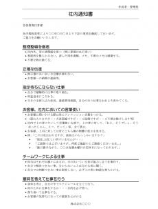 通知書・社内連絡事項テンプレート(Word・ワード)