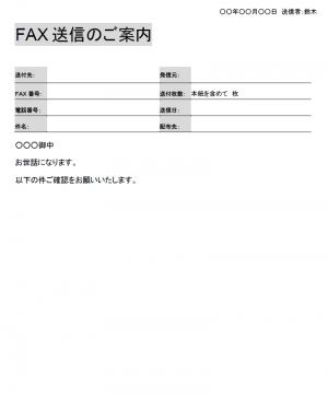 FAX送付状テンプレート(Word・ワード)