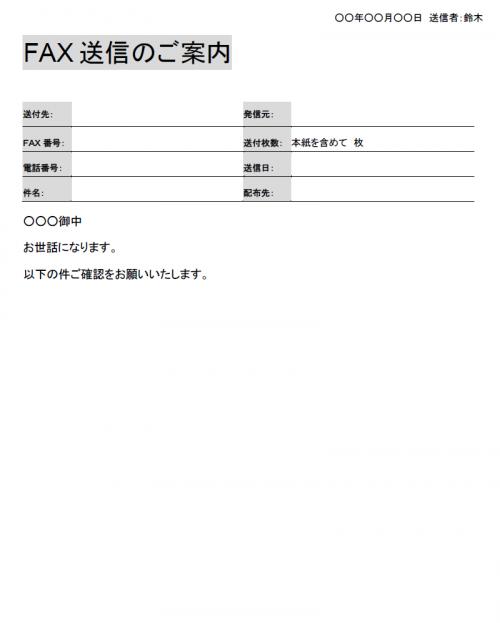 Fax送付状テンプレート(word・ワード) 使いやすい無料の書式雛形テンプレート