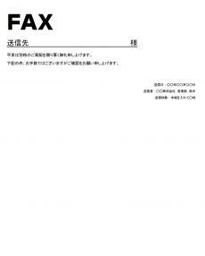 FAX送付状テンプレート02(Word・ワード)