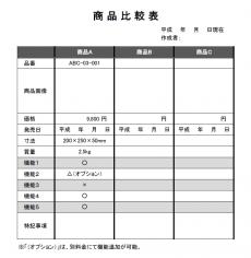 商品比較表テンプレート(Excel・エクセル)