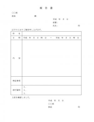 業務報告書テンプレート02(Word・ワード)