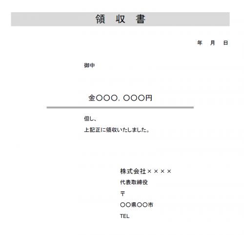 領収書のテンプレート02(Excel・エクセル)