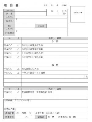 履歴書のテンプレート(Excel・エクセル)