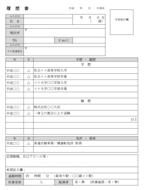 履歴書のテンプレート(Excel・エクセル) | 使いやすい無料の ...