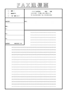 FAX送付状テンプレート03(Excel・エクセル)