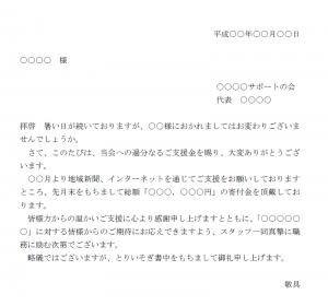 寄付のお礼状テンプレート03(Word・ワード)