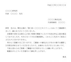 講演のお礼状テンプレート02(Word・ワード)