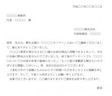 講演のお礼状テンプレート03(Word・ワード)