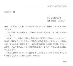 商品不具合のお詫び状テンプレート02(Word・ワード)