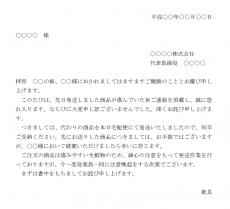 商品不具合のお詫び状テンプレート03(Word・ワード)