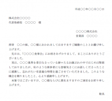 食事会のお礼状テンプレート02(Word・ワード)