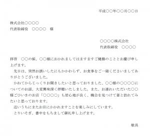 食事会のお礼状テンプレート03(Word・ワード)