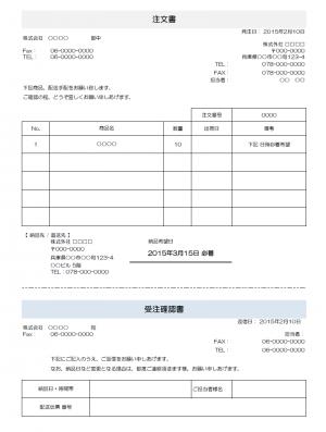 商品発注書テンプレート02(Excel・エクセル)
