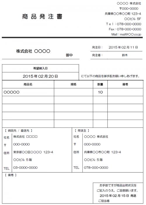 商品発注書テンプレート05(Word・ワード)