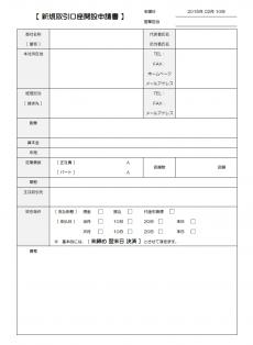 新規取引口座開設申請書テンプレート(Excel・エクセル)