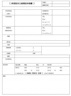 新規取引口座開設申請書テンプレート02(Word・ワード)