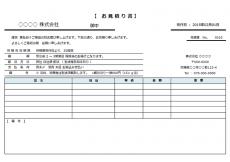 見積書テンプレート(Excel・エクセル)