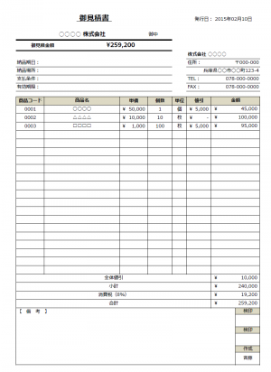 見積書テンプレート02(Excel・エクセル)
