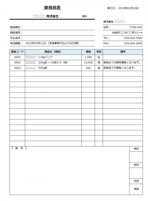 見積書テンプレート03(Excel・エクセル)