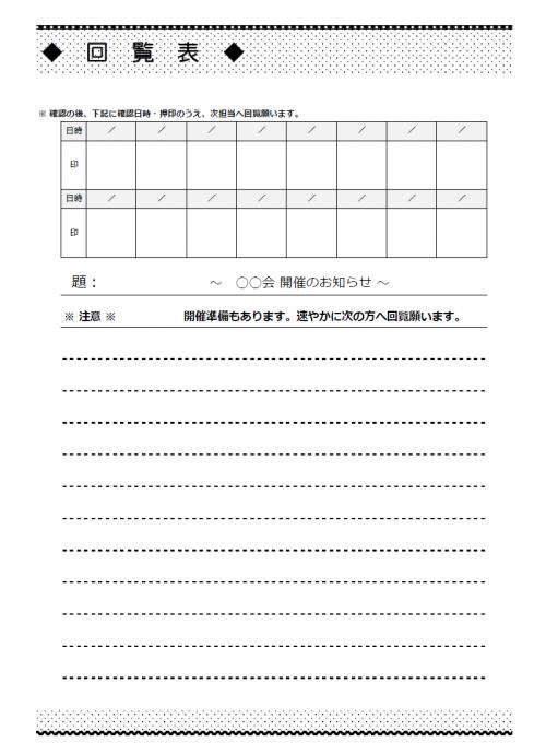 回覧表テンプレート02(Excel・エクセル)