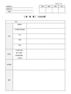 社内稟議書のテンプレート05(Excel・エクセル)