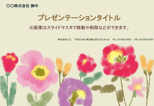 花・フラワーのテーマ(PowerPoint・パワーポイント)