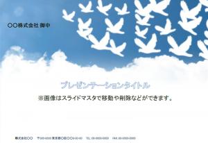 空・鳥のテーマ(PowerPoint・パワーポイント)