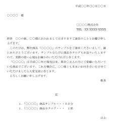 サンプル(試供品)送付状のテンプレート02(Word・ワード)