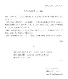 入会勧誘案内状のテンプレート02(Word・ワード)