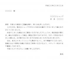 商品発送の送付状テンプレート02(Word・ワード)