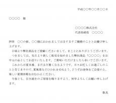 お中元の送付状テンプレート02(Word・ワード)