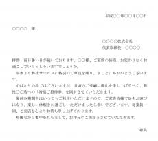 お中元の送付状テンプレート03(Word・ワード)