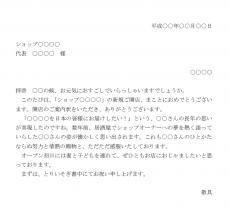 新装開店のお祝い状テンプレート(Word・ワード)