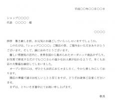 新装開店のお祝い状テンプレート02(Word・ワード)