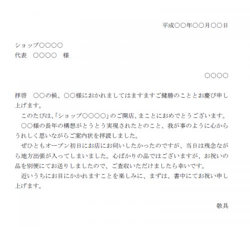 新装開店のお祝い状テンプレート03(Word・ワード)