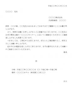 セミナー・講演会の依頼文テンプレート02(Word・ワード)
