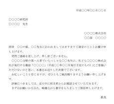 執筆の依頼文テンプレート(Word・ワード)
