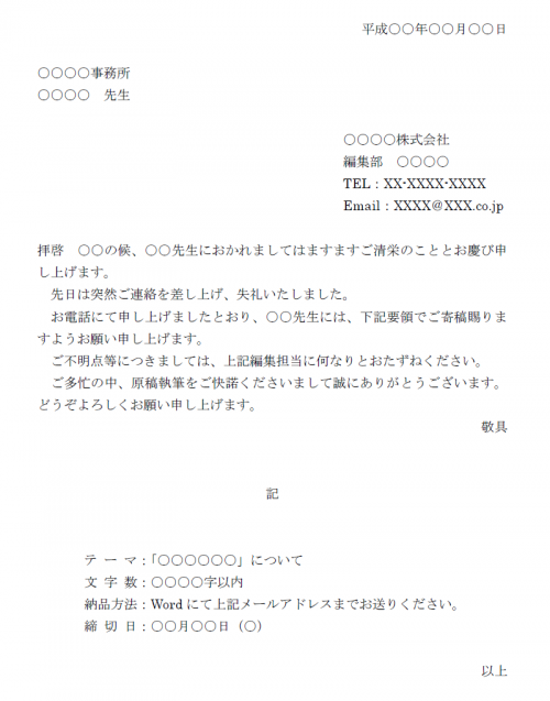 執筆の依頼文テンプレート02(Word・ワード)