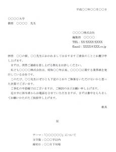 執筆の依頼文テンプレート03(Word・ワード)