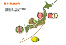日本地図と食品の出荷をイメージしたテンプレート(PowerPoint・パワーポイント)
