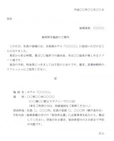 福利厚生施設の案内状テンプレート02(Word・ワード)