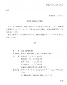 福利厚生施設の案内状テンプレート03(Word・ワード)